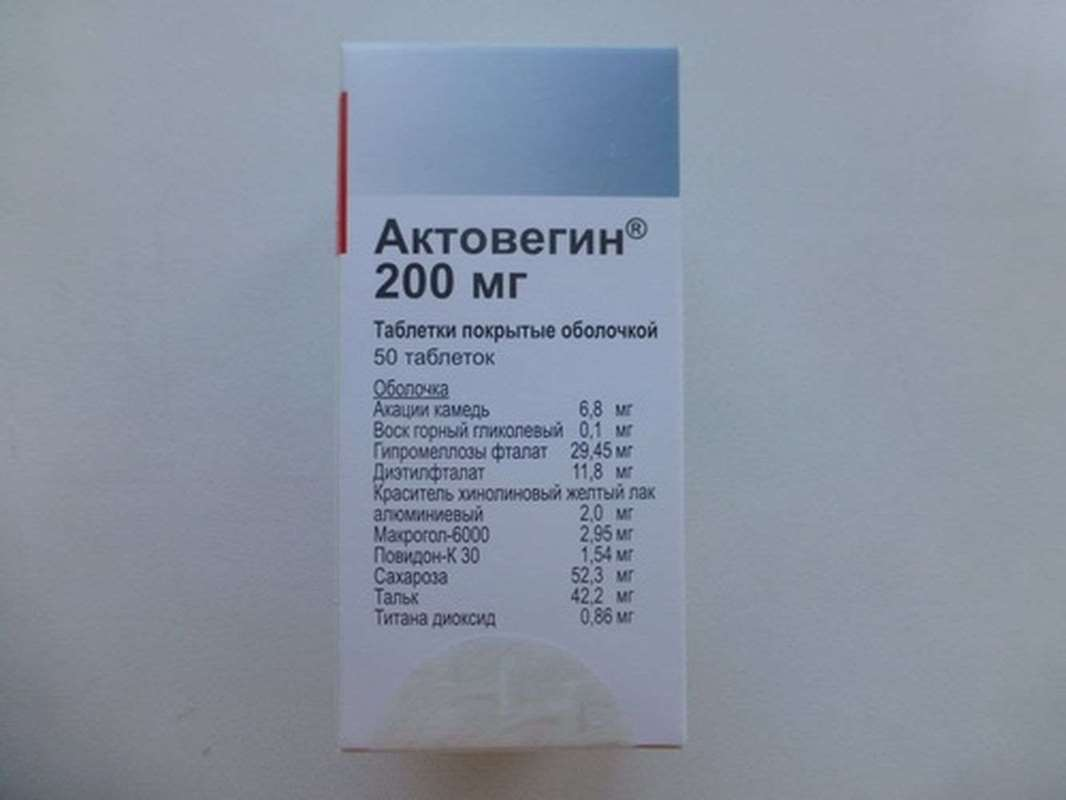 Actovegin 200mg 50 pills