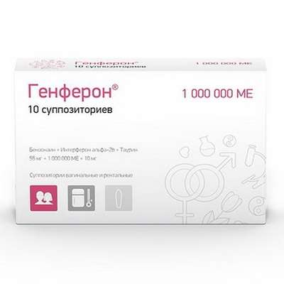 Genferon 1 000 000 ME 10 pieces buy treatment of infectious and inflammatory diseases